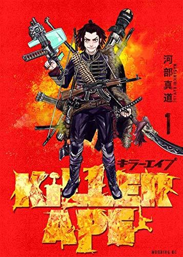KILLER APE (1)