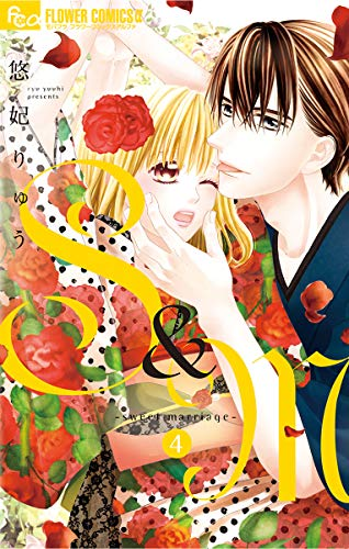 S&M~sweet marriage~ (4)