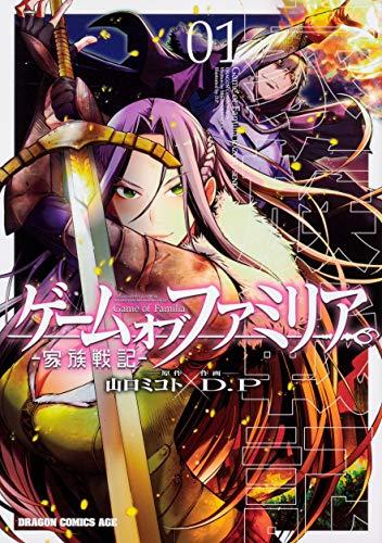 ゲーム オブ ファミリア-家族戦記- (01)