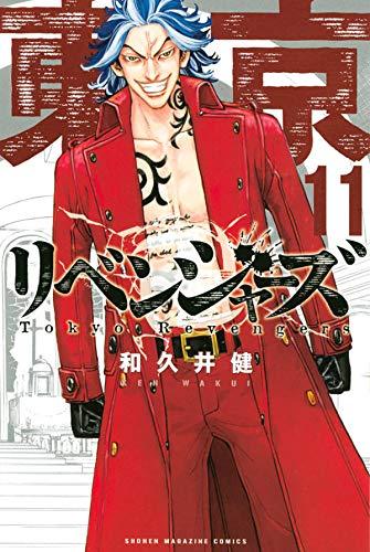 東京卍リベンジャーズ (11)