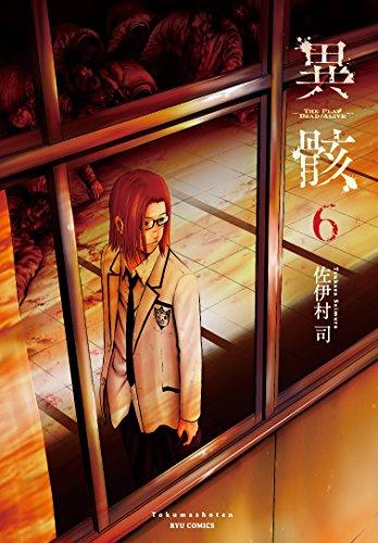 異骸-THE PLAY DEAD/ALIVE- (6)