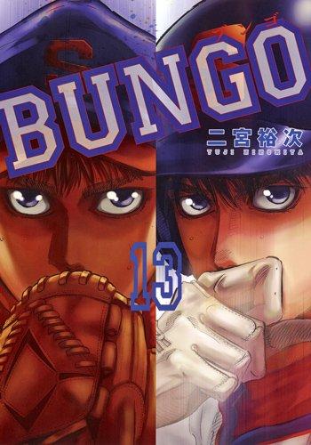 BUNGO─ブンゴ─ (13)