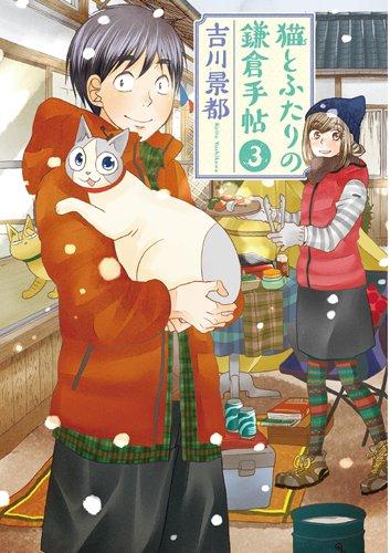 猫とふたりの鎌倉手帖 (3)