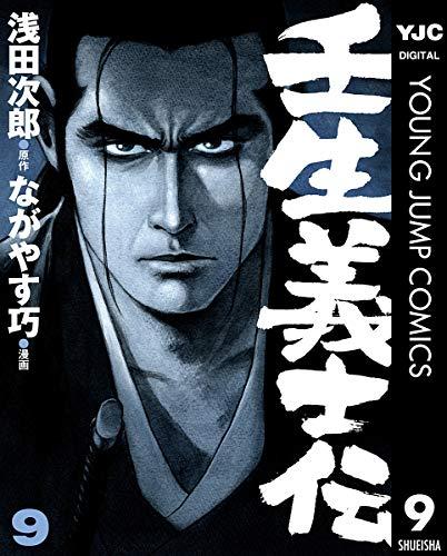 壬生義士伝 (9)