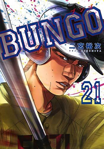 BUNGO―ブンゴ― (21)