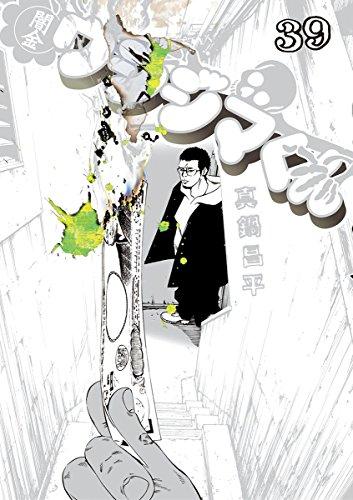 闇金ウシジマくん (39)
