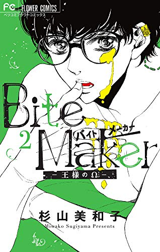 Bite Maker ~王様のΩ~ (2)