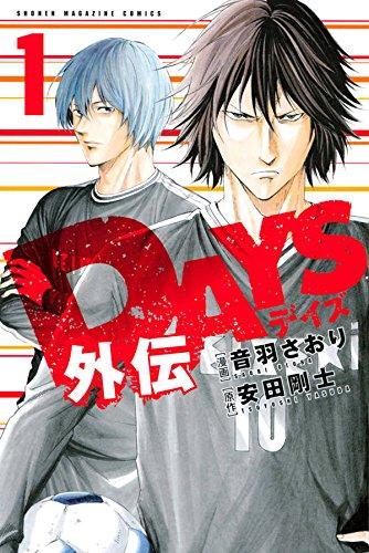 DAYS外伝 (1)
