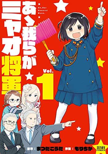 あゝ我らがミャオ将軍 (1)