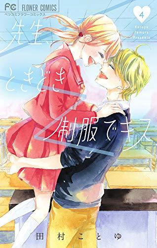 先生、ときどき制服でキス (4)