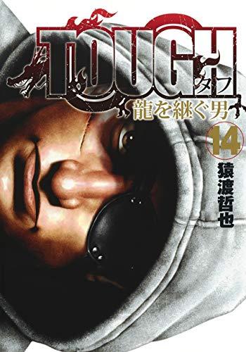 TOUGH 龍を継ぐ男 (14)