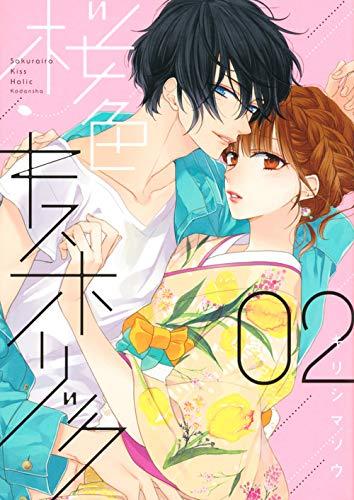 桜色キスホリック (2)