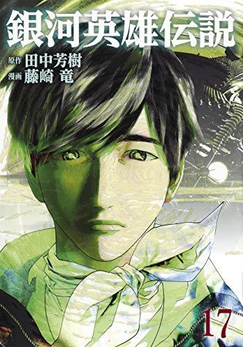 銀河英雄伝説 (17)