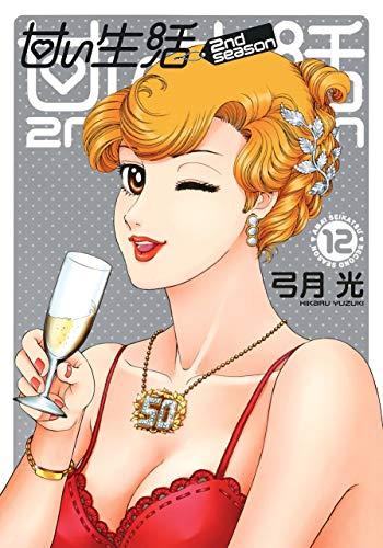 甘い生活 2nd season (12)