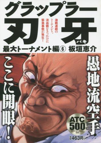グラップラー刃牙最大トーナメント編 (6)
