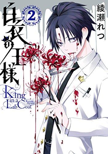 白衣の王様 (2)