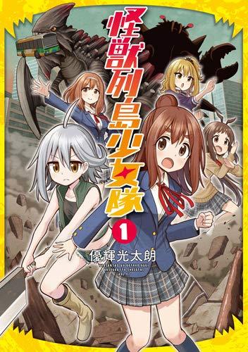 怪獣列島少女隊 (1)