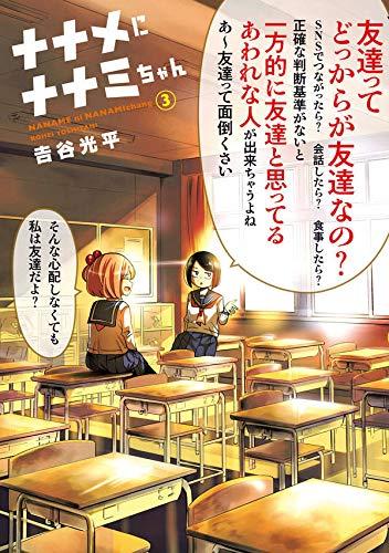 ナナメにナナミちゃん (3)