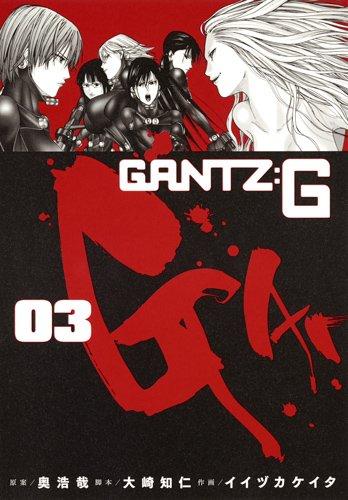 GANTZ:G (3)