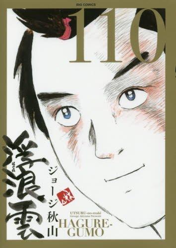 浮浪雲(はぐれぐも) (110)