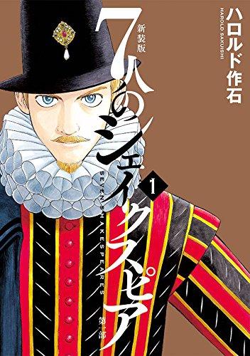 新装版7人のシェイクスピア第一部 (1)
