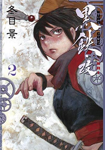 黒鉄・改 (2)