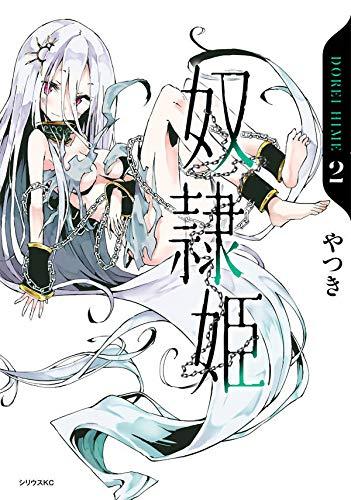 奴隷姫 (2)