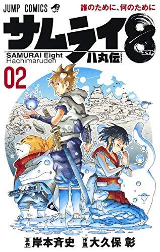 サムライ8 八丸伝 (2)