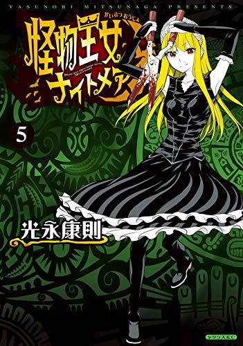 怪物王女ナイトメア (5)