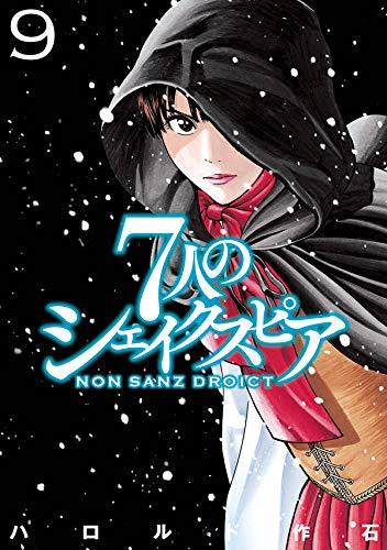 7人のシェイクスピア NON SANZ DROICT (9)
