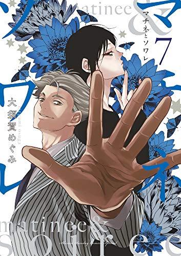 マチネとソワレ (7)