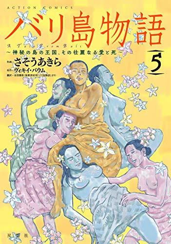 バリ島物語(5)-神秘の島の王国、その壮麗なる愛と死