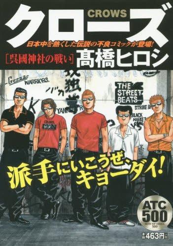 クローズ 呉國神社の戦い: AKITA TOP COMICS (500)
