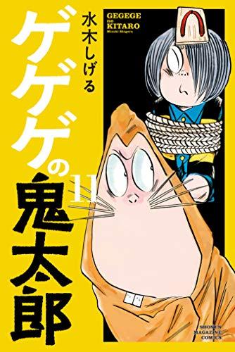 ゲゲゲの鬼太郎 (11)