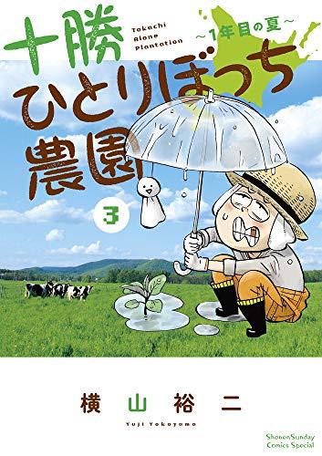 十勝ひとりぼっち農園: 1年目の夏 (3)