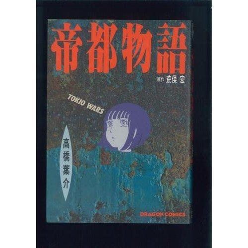 帝都物語 TOKIO WARS
