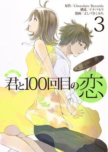 君と100回目の恋 (3)