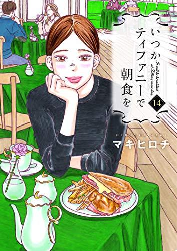 いつかティファニーで朝食を (14)