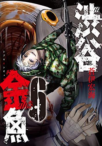 渋谷金魚 (6)