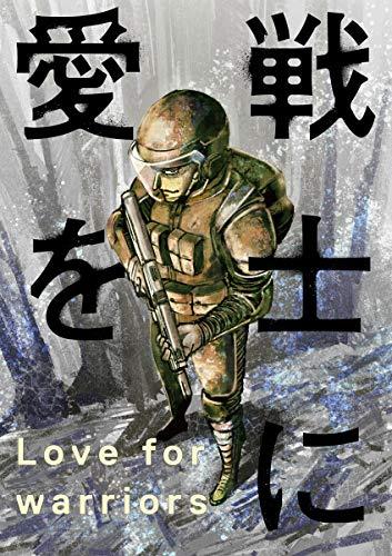 戦士に愛を : (7)