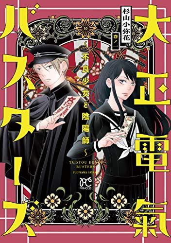 大正電氣バスターズ 〜不良少女と陰陽師〜 (1)
