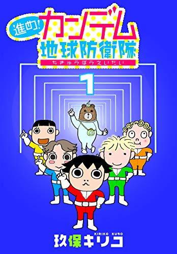 進め!カンデム地球防衛隊 (1)