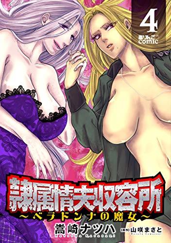 隷属情夫収容所~ベラドンナの魔女~ : (4)