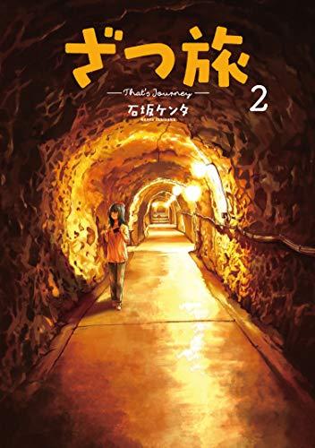 ざつ旅-That's Journey- (2)