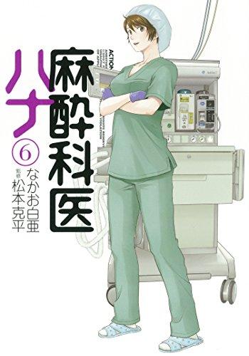 麻酔科医ハナ (6)