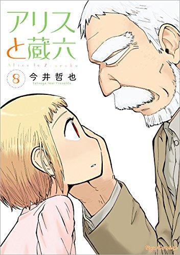 アリスと蔵六 (8)