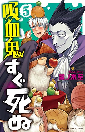 吸血鬼すぐ死ぬ (5)