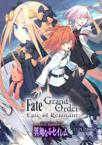Fate/Grand Order -Epic of Remnant- 亜種特異点Ⅳ 禁忌降臨庭園 セイレム 異端なるセイレム 連載版: (11)
