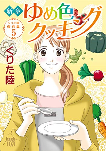 新章 ゆめ色クッキング―くりた陸傑作集 (5)