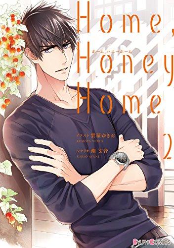 Home,Honey Home 2【電子限定特典付き】<Home,Honey Home>